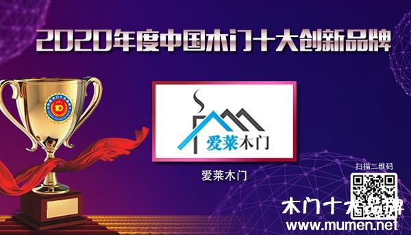 2020年度中国木大奖网主页门十大创新品牌